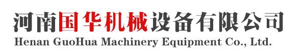 河南国正机械设备有限公司